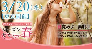 【東京】トラブルが多い春だからこそサロンケア&ホームケアを!【アクシスシーズンセミナー第6弾】