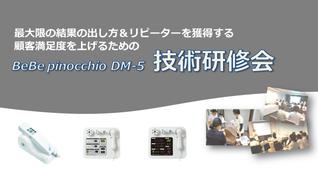 BeBe pinocchio DM-5 技術研修会 東京開催