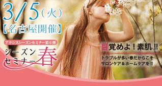【名古屋】トラブルが多い春だからこそサロンケア&ホームケアを!【アクシスシーズンセミナー第6弾】