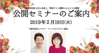 福場美知留会長とゲスト講師による『公開セミナー』