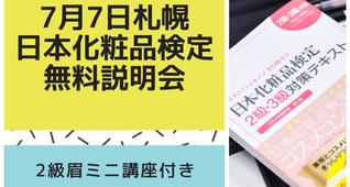 【札幌開催】日本化粧品検定無料説明会