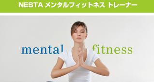 ストレスリリーフスペシャリスト資格取得講座 【東京開催】