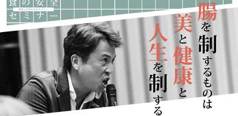 ※会場変更※《東京》3月9日「食の安全セミナー」満員御礼