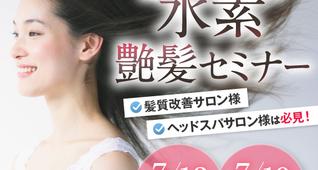 水素艶髪オンラインセミナー7月19日