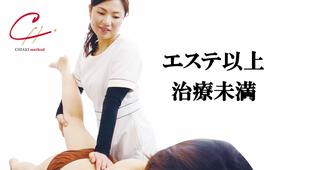 CHIAKIメソッド(R) セミナー(沖縄)
