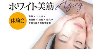 東京大阪福岡「 ホワイトフィットメソッド」無料体験会