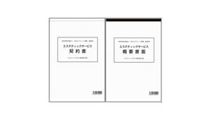 中止 3月 実践的なエステティックサービス契約書の書き方(無料)