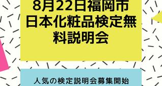 【福岡市開催】日本化粧品検定説明会
