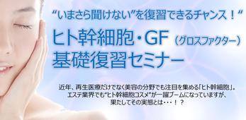 ウォブスタイル化粧品 『ヒト幹細胞・GF基礎復習セミナー』(大阪)