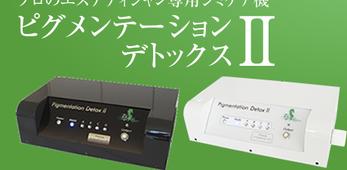 安全で確かな結果を生み出す 美容機器体験会【大阪】