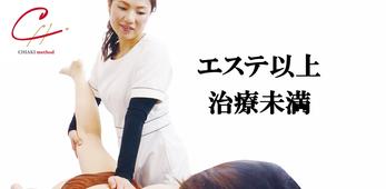 CHIAKIメソッド(R) セミナー(大阪)