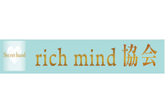 一般社団法人rich mind協会