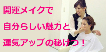チャクラ・開運メイクセミナー1.5H (東京開催)