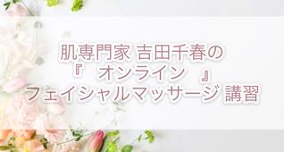 オンライン Chiharu式フェイシャルマッサージ入門講座