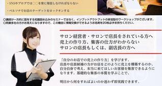 【4月22日大阪開催】サロン地域NO1売上店長育成セミナー