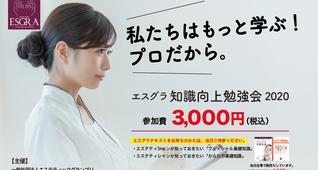 【東京】知識向上勉強会2020