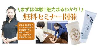 無料ノン F 商品セミナー&筋膜リリース体験