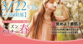 【大阪】トラブルが多い春だからこそサロンケア&ホームケアを!【アクシスシーズンセミナー第6弾】