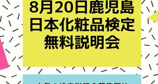 【鹿児島市開催】日本化粧品検定説明会