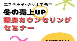 冬の売上UP痩身カウンセリングセミナー【オンラインZOOM開催】