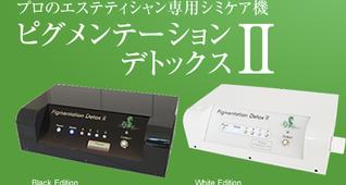安全で確かな結果を生み出す 美容機器体験会【東京】