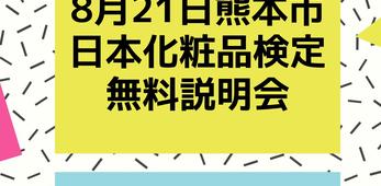 【熊本市開催】日本化粧品検定説明会