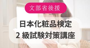 日本化粧品検定2級試験対策講座