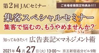広告表記×マネジメント術 第2回JACセミナー