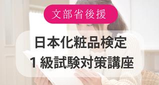 日本化粧品検定1級試験対策講座