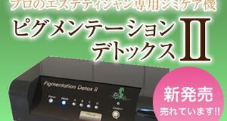 美容機器体験会 【東京】