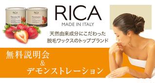 【無料】RICA WAX 無料説明会&デモンストレーション