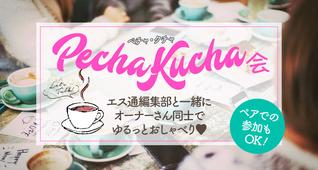 【7/17(水)午後】サロンオーナーさん限定Pecha‐Kucha会