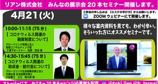 【みんなでつくる展示会】ZOOM開催セミナー vol.10 コロナウィルス関連の融資について。