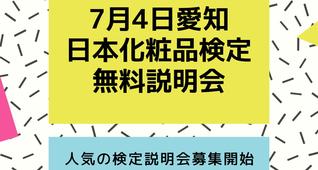 【愛知開催】日本化粧品検定無料説明会