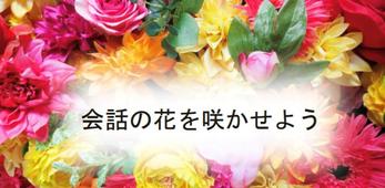 美容傾聴士養成講座(東京)1日4時間で資格取得