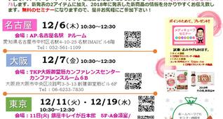 BE-MAX特別商品マネジメントセミナー in東京