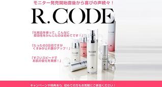 DNAに着目した新商品「R.CODE」セミナー【オンライン開催】