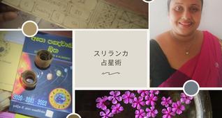 【オンライン】スリランカ占星術を活用した「私の人生設計(ライフ・カウンセリング)講座」