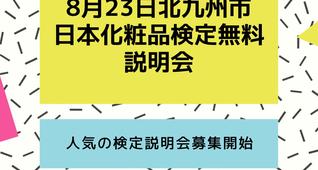 【北九州市開催】日本化粧品検定説明会