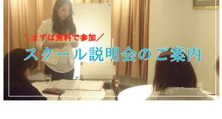 美容家に必要な心理学が学べる!無料スクール説明会~美容家タイプ診断付~(東京・オンライン対応可)