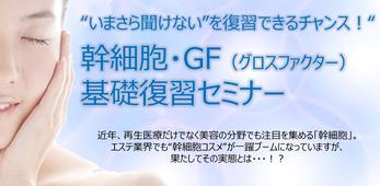 ウォブスタイル化粧品 幹細胞・GF基礎復習セミナー(福岡)