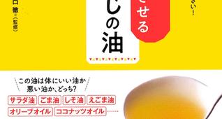 【オンライン】いつまでも若々しく健康でいたいなら、オメガ3を摂りましょう!