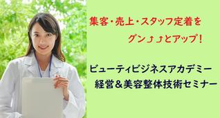 集客・売上・スタッフ定着をグンとアップ!ビューティビジネスアカデミー セミナー