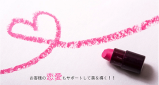 恋愛心理アドバイザー資格取得講座(東京)