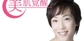 オーガニックプレミアムジャパン 無料体験講習会【東京】