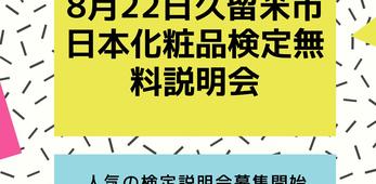 【福岡久留米市開催】日本化粧品検定説明会