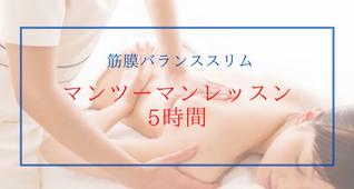 出張可【ご希望の日程でのマンツーマンレッスン5時間】筋膜バランススリム技術セミナー