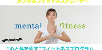 メンタルフィットネストレーナー資格取得講座 【大阪開催】
