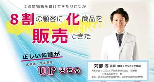 医師が語る美容サロンのための「再生美容」セミナー