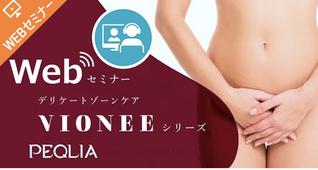最新美容 膣ケア・バストケアのオンラインセミナー